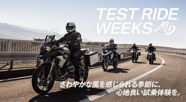 TEST RIDE WEEKS開催中♪