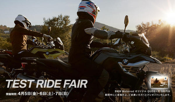 TEST_RIDE_FAIR.jpg