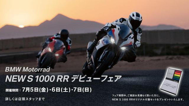THE NEW BMW S1000RR デビューフェア!