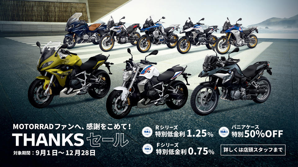 https://www.sogo-bike.com/event/images/200908_EPOS_THANKS%20sale.jpg